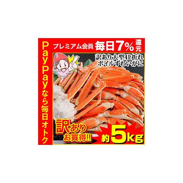 かに カニ 蟹 ズワイガニ ボイル   訳あり大型4L折れボイルずわいがに(約5kg)