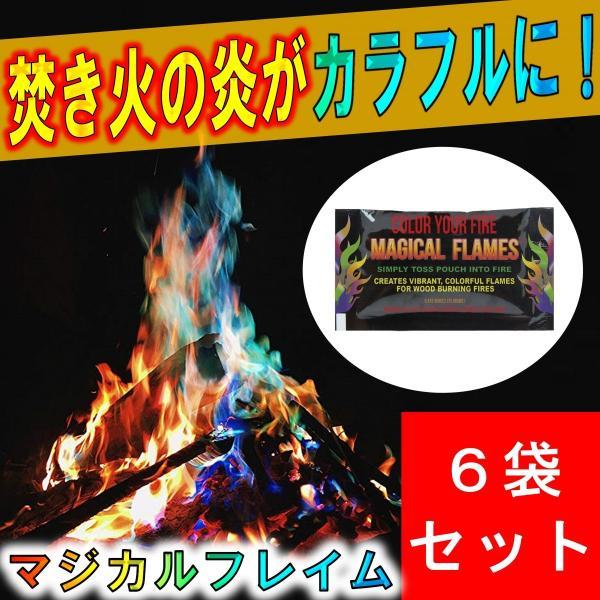 焚き火焚火着色剤炎色虹色6袋マジカルフレイム