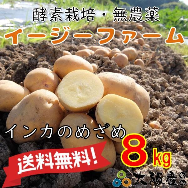 オーガニック 自社農場直送 ジャガイモ インカのめざめ(馬鈴薯系) 農薬無散布 S〜L混合 8kg送料無料|egfarm