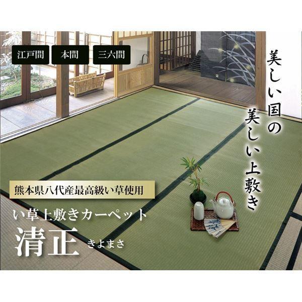 純国産 い草 上敷き カーペット 麻綿織 『清正』 本間10畳(約477×382cm) 熊本県八代産イ草使用