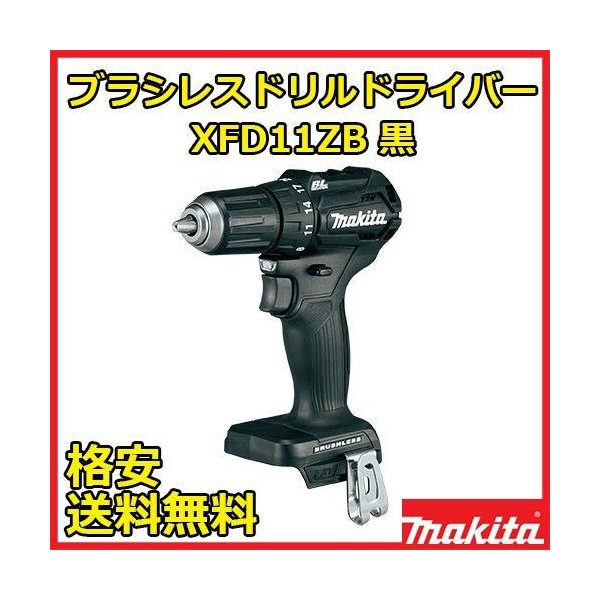 マキタ18VドリルドライバXFD11ZBブラックMakitaブラシレス/DF473DZ18V同等品(本体のみバッテリー充電器別売