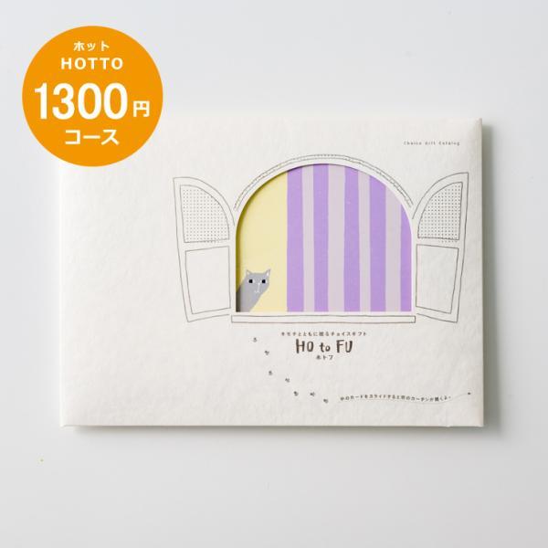 カタログギフト内祝い出産祝い結婚祝いお返し引き出物プチギフトホトフHOtoFU1300円コースホット
