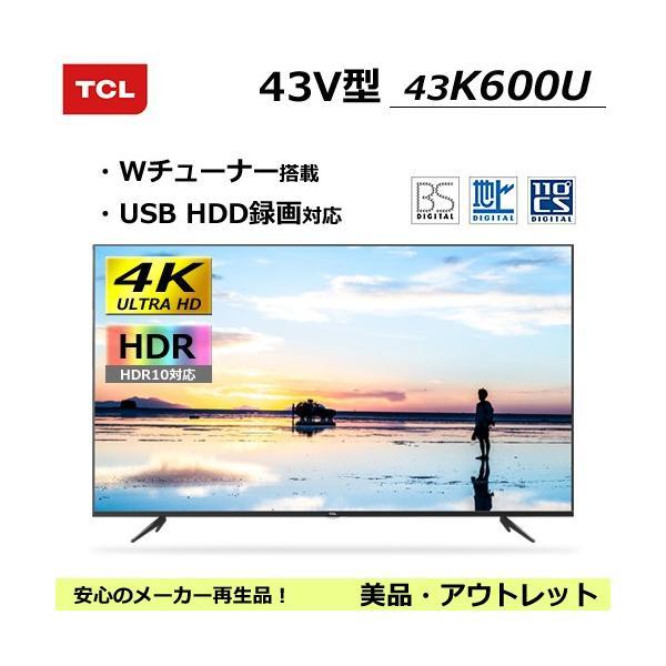 【再生品】TCL 43V型HDR10対応4K UHD液晶テレビ 43K600U 29,800円、65V型 65C600U 66,000円など!