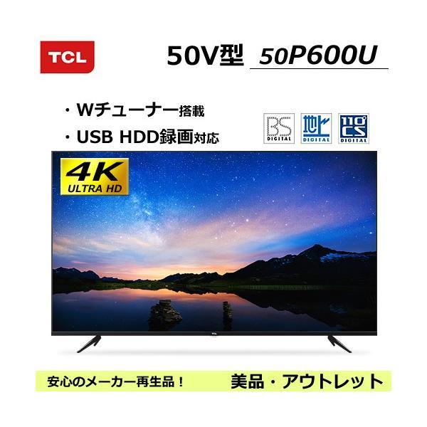 【再生品】TCL 4K対応50型液晶テレビ 50P600U 35,800円!裏録画/3波対応曲面パネル49型フルハイビジョン液晶テレビ 49P300CF 35,800円など!