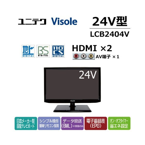 ユニテク Visole 24型 LCB2404V 液晶テレビ 地上波/BC/CS 3波対応(アウトレット:美品)|egmart