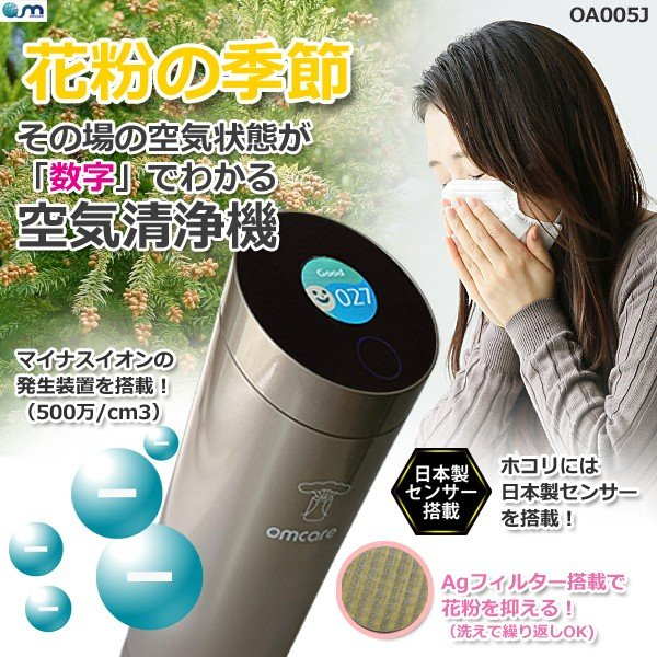 小型空気清浄機 OA005J :空気の状態が「数字」で見える!Agフィルターやマイナスイオンで花粉はもちろん嫌な匂いも抑える!|egmart