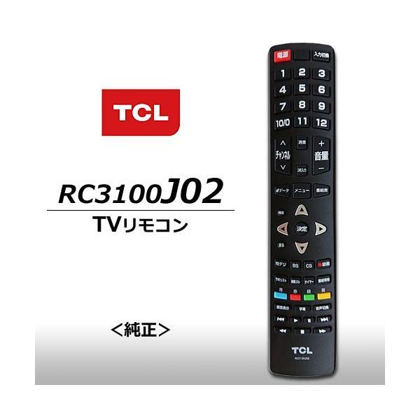 TCL RC3100J02 液晶テレビ用 リ...