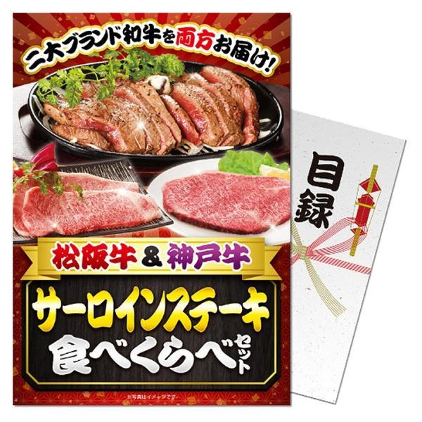 ゴルフコンペ 景品 特大A3パネル付き目録 松阪牛&神戸牛 サーロインステーキ食べくらべセット
