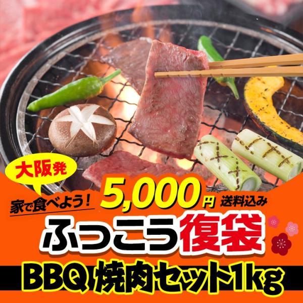 復興 福袋 訳あり 大阪発 ふっこう復袋(福袋) BBQ焼肉セット1キロ(輸入牛&国産牛カルビ) 日本復興プロジェクト