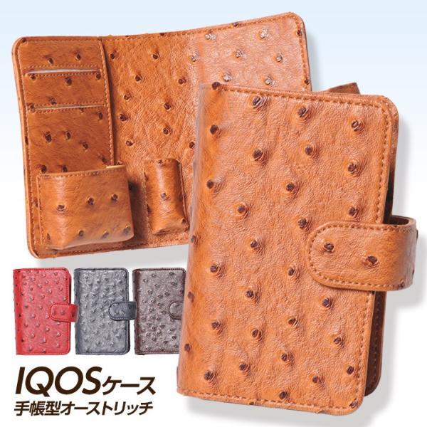 iQOSケース アイコス ケース 手帳型オーストリッチ モバエール &mob(電子タバコ ケース)