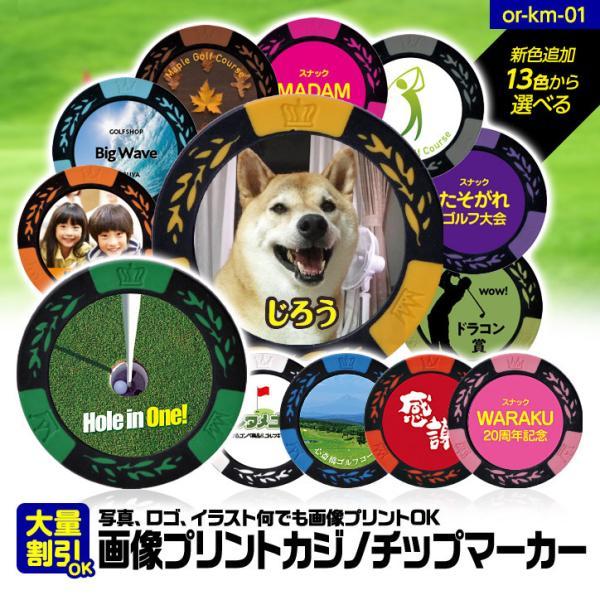 ゴルフマーカー 名入れ 画像・写真プリント カジノチップマーカー(カジノマーカー)(メール便対応可)