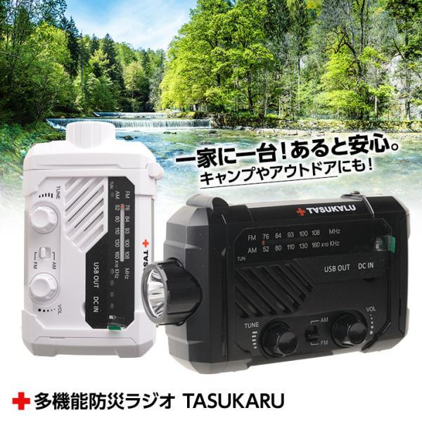 多機能防災ラジオライト TASUKALU/タスカル(台風 地震 停電 防災 非常用 アウトドア 充電 ソーラー)