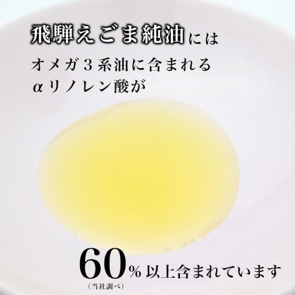 国産 えごま油「えごま純油」岐阜県飛騨えごま100%を搾ったままの生えごま油 無添加|egomaje|02