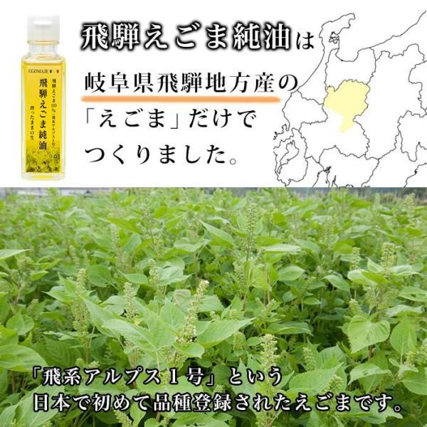 国産 えごま油「えごま純油」岐阜県飛騨えごま100%を搾ったままの生えごま油 無添加|egomaje|03