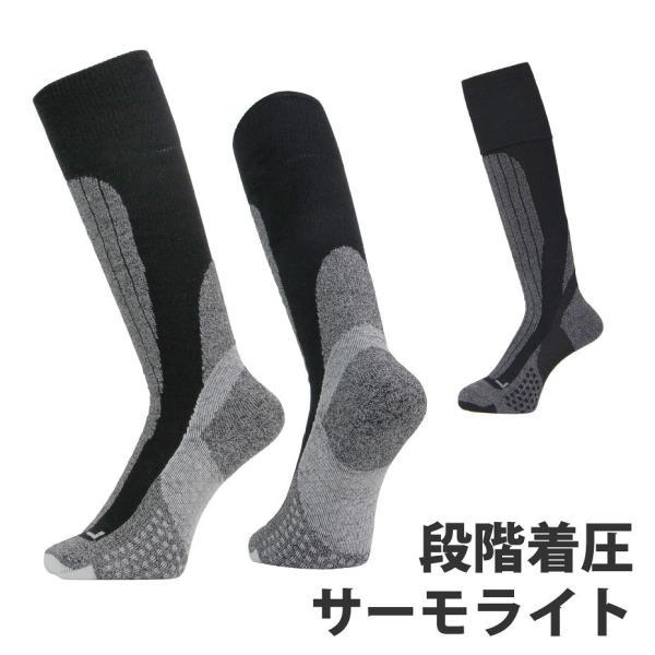 354e3db0e5b98f ソックス 靴下 着圧 サーモライト メンズ レディース スノーボード ウェアやスキーウェアと組合せが ...