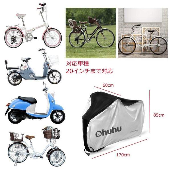 Ohuhu 自転車カバー 子供車用 210D オックス製 厚手 キッズ用 サイクルカバー 生地 防水 破れにくい 防犯 防風 UVカット 2|eh-style|15
