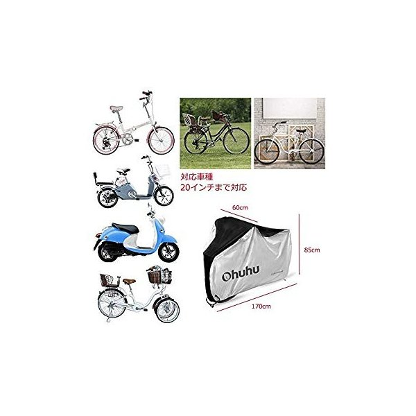 Ohuhu 自転車カバー 子供車用 210D オックス製 厚手 キッズ用 サイクルカバー 生地 防水 破れにくい 防犯 防風 UVカット 2|eh-style|03