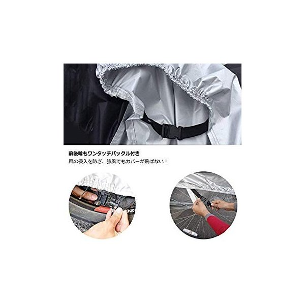 Ohuhu 自転車カバー 子供車用 210D オックス製 厚手 キッズ用 サイクルカバー 生地 防水 破れにくい 防犯 防風 UVカット 2|eh-style|05