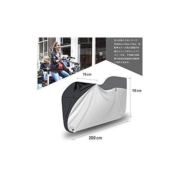 自転車カバー 子供乗せ 前後子供乗せ対応 防水 厚手 210D 撥水加工UVカット風飛び防止 収納袋付き 29インチまで対応 Double eh-style 11