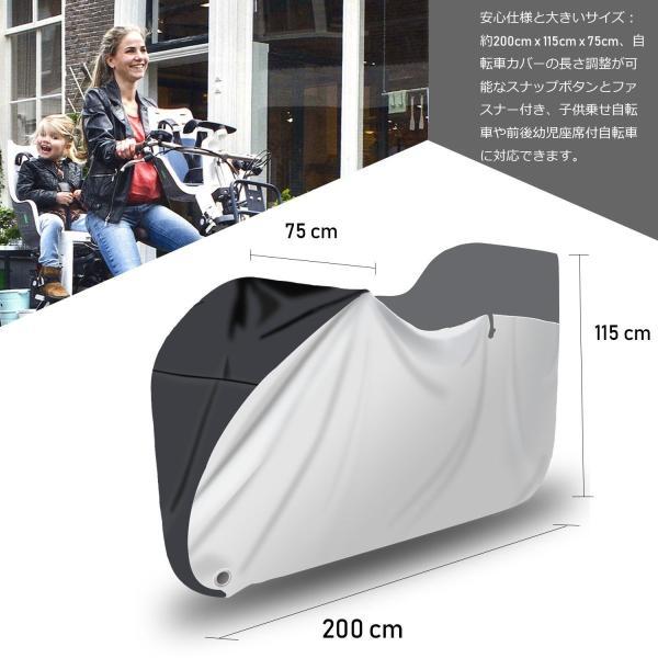 自転車カバー 子供乗せ 前後子供乗せ対応 防水 厚手 210D 撥水加工UVカット風飛び防止 収納袋付き 29インチまで対応 Double eh-style 12