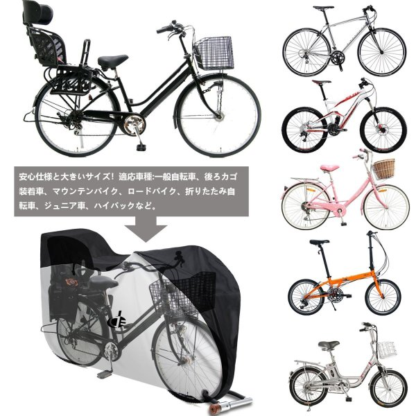 自転車カバー 子供乗せ 前後子供乗せ対応 防水 厚手 210D 撥水加工UVカット風飛び防止 収納袋付き 29インチまで対応 Double eh-style 04