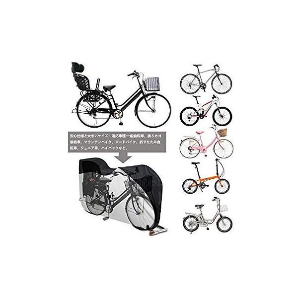 自転車カバー 子供乗せ 前後子供乗せ対応 防水 厚手 210D 撥水加工UVカット風飛び防止 収納袋付き 29インチまで対応 Double eh-style 05