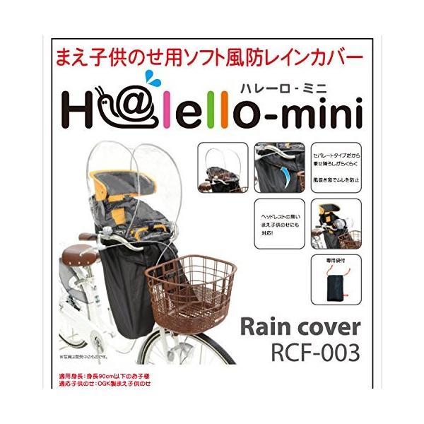 OGK技研 まえ子供のせ用ソフト風防レインカバー RCF-003 ハレーロ・ミニ ブラック 専用袋付|eh-style|11