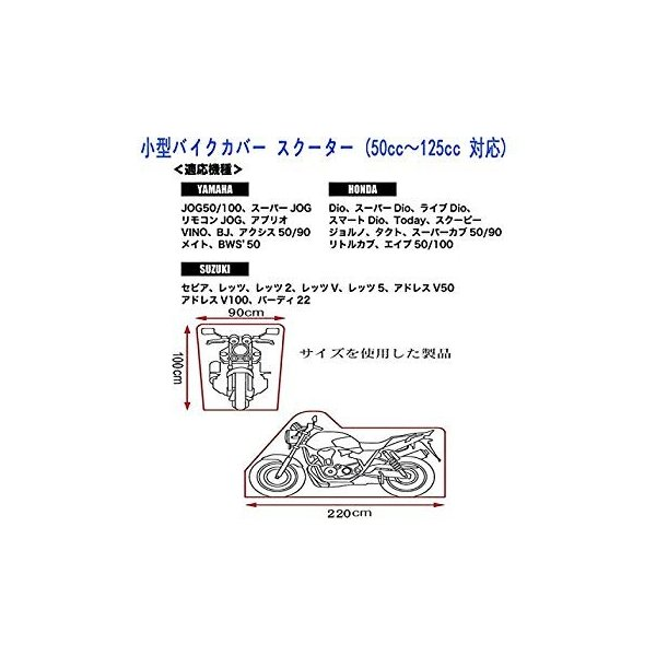 MONOJOY バイクカバー 小型 防水 防塵 耐熱 盗難防止 鍵穴取れない 小型(50?125cc対応 220×90×100cm)|eh-style|04
