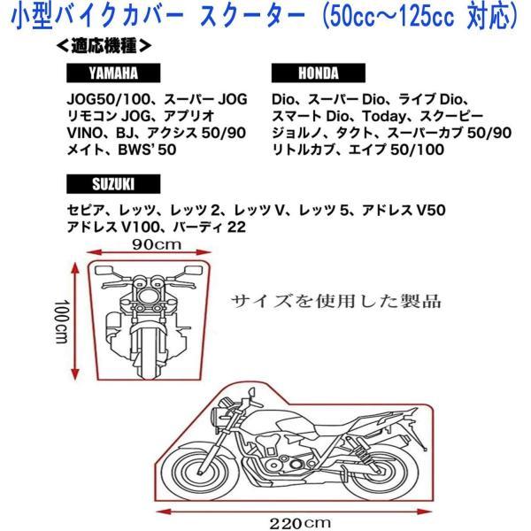 MONOJOY バイクカバー 小型 防水 防塵 耐熱 盗難防止 鍵穴取れない 小型(50?125cc対応 220×90×100cm)|eh-style|06