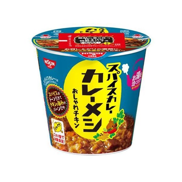 日清食品日清スパイスカレーカレーメシおしゃれチキン91G×6個セット