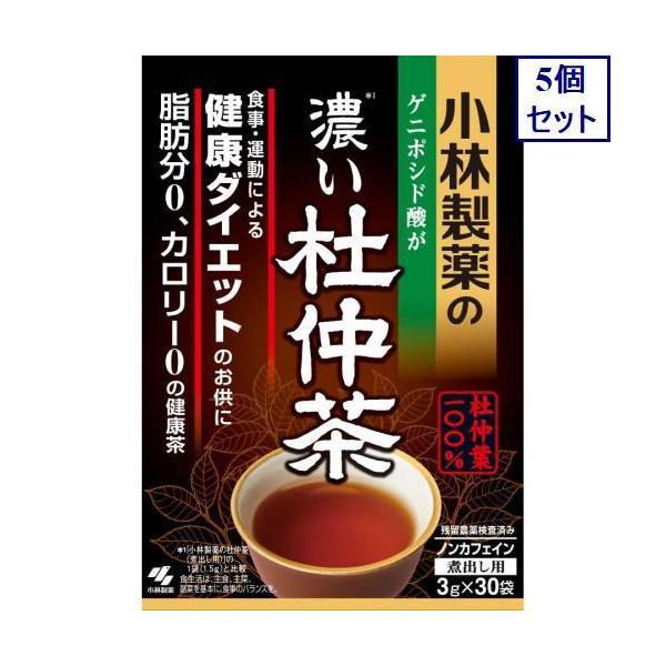 5個セット 小林製薬 濃い杜仲茶 3g×30P あすつく 送料無料