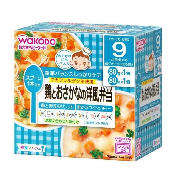 アサヒグループ食品 和光堂 栄養マルシェ 鶏とおさかなの洋風弁当 80G×2パック ベビーフード