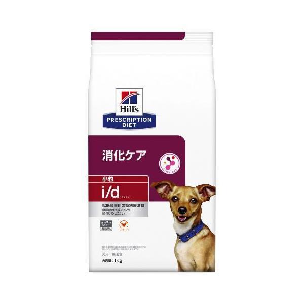 【特別療法食】日本ヒルズ 犬用 i/d 小粒 1KG【消化器症状の食事療法】
