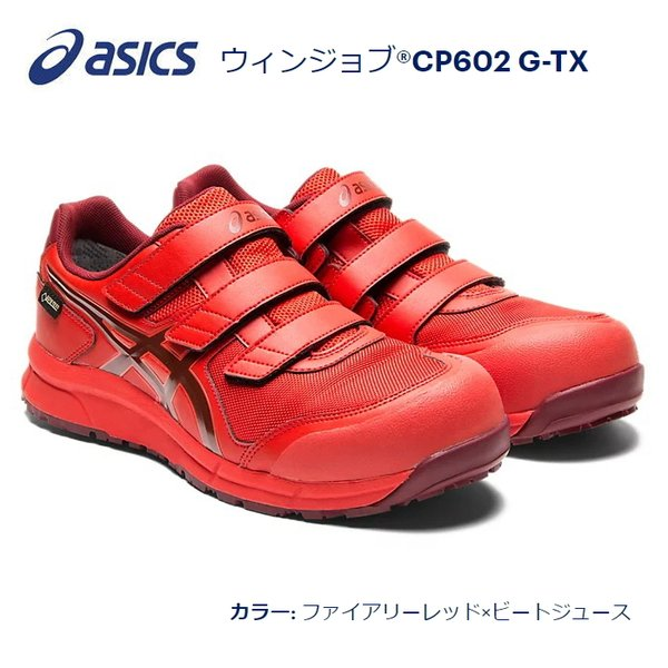 送料込■asicsアシックス作業用靴 ウィンジョブCP602 G-TX 600.ファイアリーレッド×ビートジュース ゴアテックスモデル(北海道・沖縄・離島は送料別)