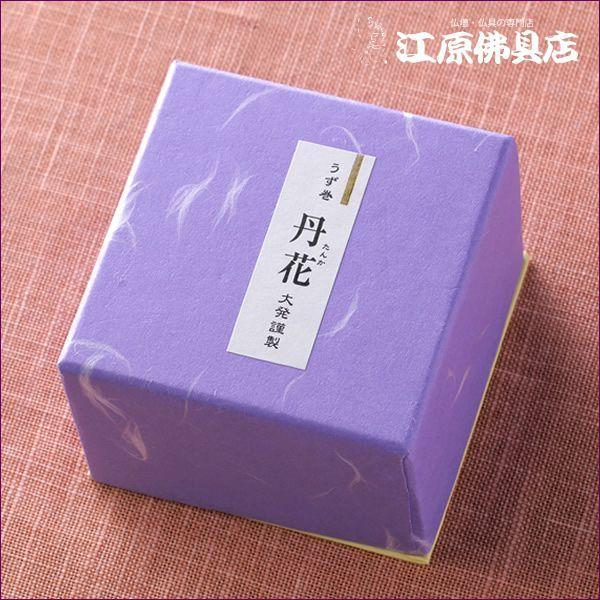 お香 線香 大発 丹花(うず巻)紫丹花TV-10『あすつく対応』