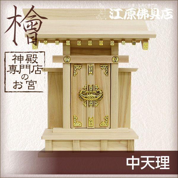 《一社神棚》《神殿専門店のお宮》中天理(東濃檜)|eharabutsugu