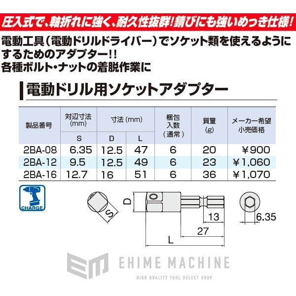 TONE トネ 電動ドリル用ソケットアダプター 2BA-12|ehimemachine|05