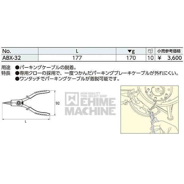 KTC パーキングシューレバーツール ABX-32|ehimemachine|07
