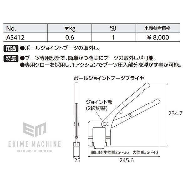 [新製品] KTC AS412 ボールジョイントブーツプライヤー|ehimemachine|04