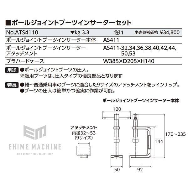 [新製品] KTC ATS4110 ボールジョイントブーツインサーターセット|ehimemachine|07