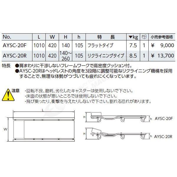 KTC 作業寝台 サービスクリッパー AYSC-20F|ehimemachine|04
