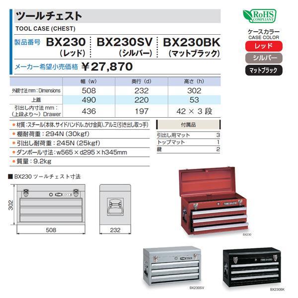 TONE トネ 片開きツールケース(シルバー) BX230SV ehimemachine 11