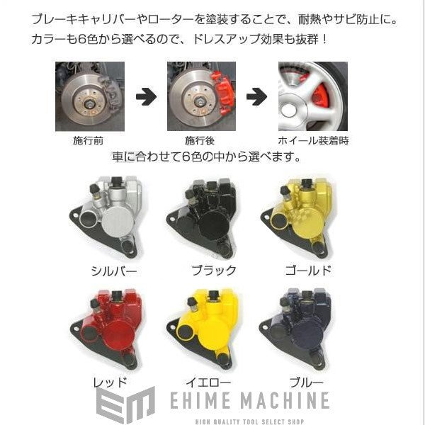在庫有り ミヤコ ディーアップコート 耐熱 サビ防止 キャリパー塗料 CA-100|ehimemachine|02