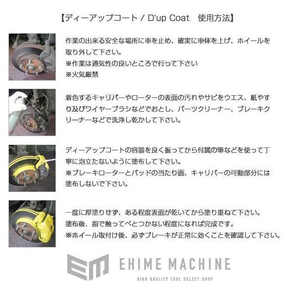 在庫有り ミヤコ ディーアップコート 耐熱 サビ防止 キャリパー塗料 CA-100|ehimemachine|03