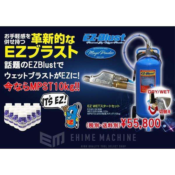 [メーカー直送品] [新商品] EZ-BLUST EZ40-SX-SET WET マジックパウダー10kg付き スタートセット|ehimemachine|09