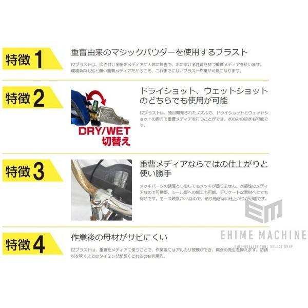 [メーカー直送品] [新商品] EZ-BLUST EZ40-SX-SET WET マジックパウダー10kg付き スタートセット|ehimemachine|08