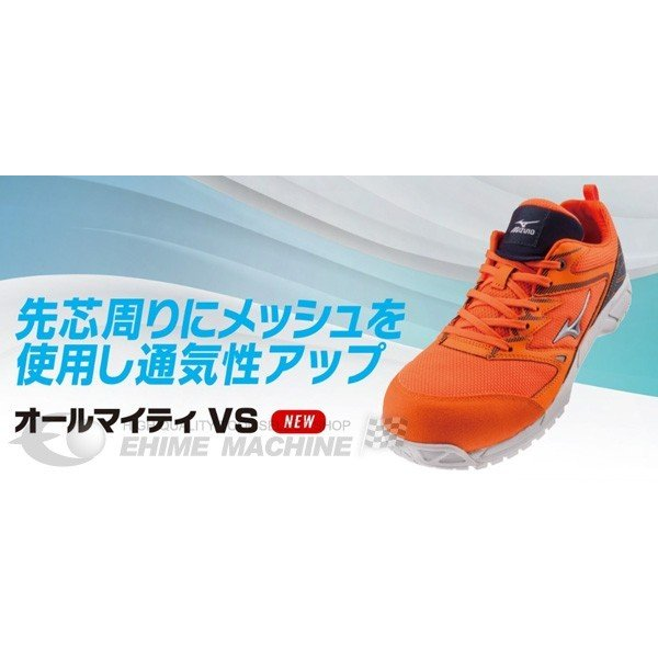 [新製品] ミズノ 安全靴 オールマイティ VS 軽量タイプ F1GA180354 ワーキングシューズ|ehimemachine|11