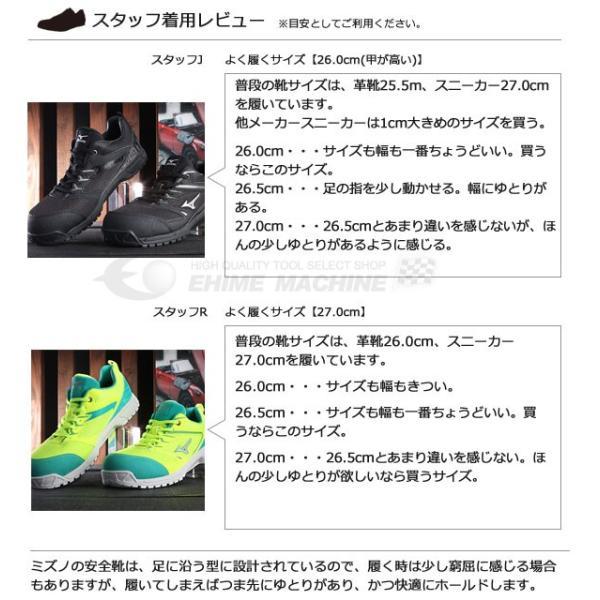 [新製品] ミズノ 安全靴 オールマイティ VS 軽量タイプ F1GA180354 ワーキングシューズ|ehimemachine|14