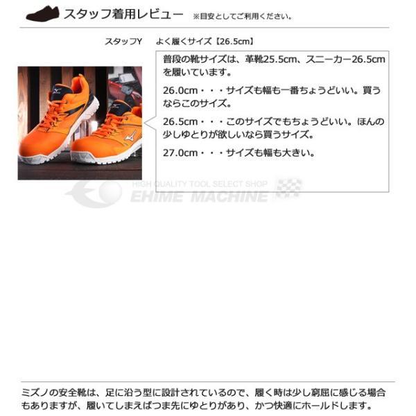 [新製品] ミズノ 安全靴 オールマイティ VS 軽量タイプ F1GA180354 ワーキングシューズ|ehimemachine|15