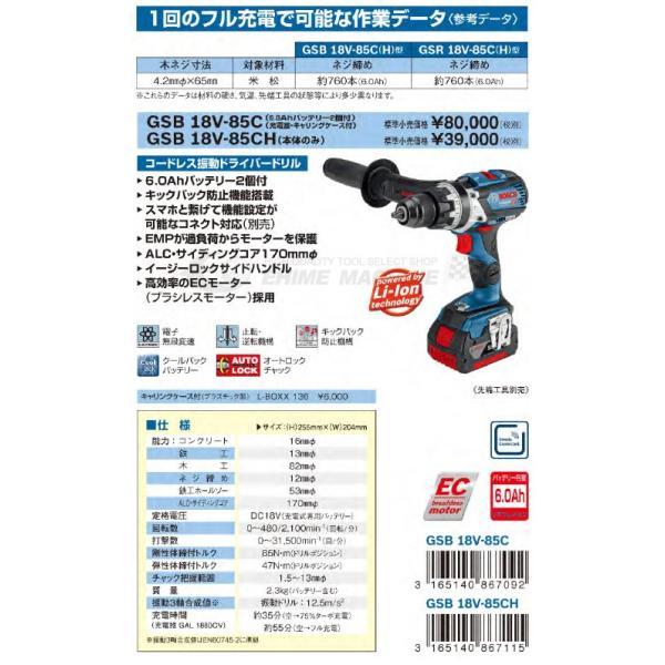 [新製品] BOSCH ボッシュ コードレス振動ドライバードリル GSB 18V-85C (L-BOXX136付)|ehimemachine|06
